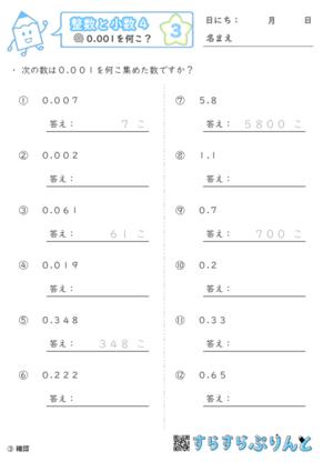 【03】0.001を何こ?