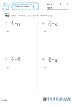 【11】ひき算:分母に公約数がある【分数のたし算とひき算13】