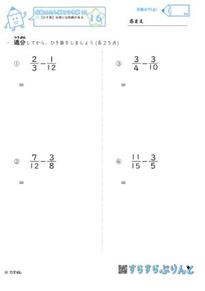 【16】ひき算:分母に公約数がある【分数のたし算とひき算13】
