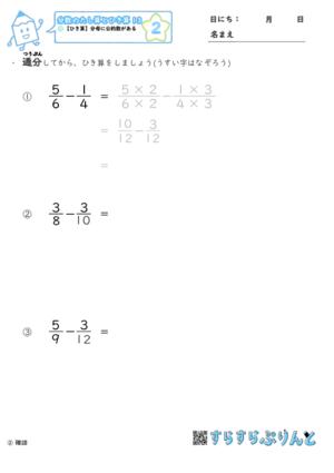 【02】ひき算:分母に公約数がある【分数のたし算とひき算13】