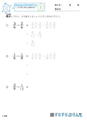 「【分数のたし算とひき算13】ひき算:分母に公約数がある」まとめPDF