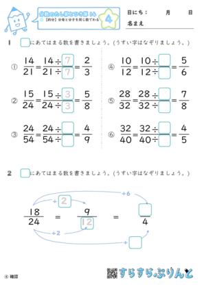 【04】約分:分母と分子を同じ数でわる【分数のたし算とひき算14】