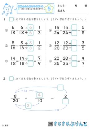 【05】約分:分母と分子を同じ数でわる【分数のたし算とひき算14】
