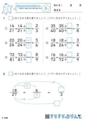 【06】約分:分母と分子を同じ数でわる【分数のたし算とひき算14】