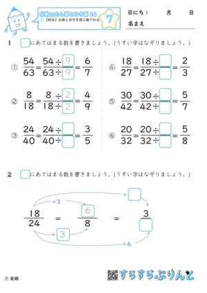 【07】約分:分母と分子を同じ数でわる【分数のたし算とひき算14】