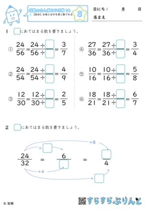 【08】約分:分母と分子を同じ数でわる【分数のたし算とひき算14】