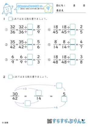 【09】約分:分母と分子を同じ数でわる【分数のたし算とひき算14】