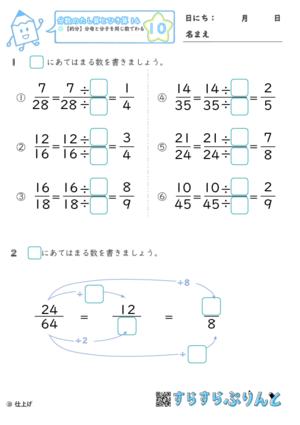 【10】約分:分母と分子を同じ数でわる【分数のたし算とひき算14】