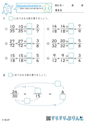 【11】約分:分母と分子を同じ数でわる【分数のたし算とひき算14】