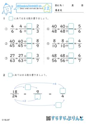 【12】約分:分母と分子を同じ数でわる【分数のたし算とひき算14】