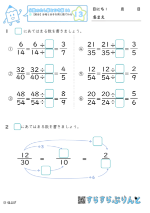 【13】約分:分母と分子を同じ数でわる【分数のたし算とひき算14】