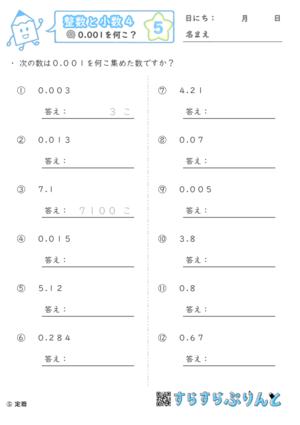 【05】0.001を何こ?