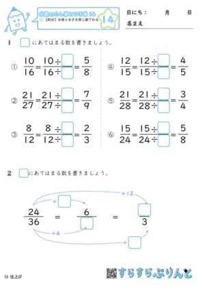 【14】約分:分母と分子を同じ数でわる【分数のたし算とひき算14】
