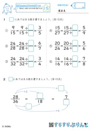 【15】約分:分母と分子を同じ数でわる【分数のたし算とひき算14】
