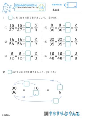 【16】約分:分母と分子を同じ数でわる【分数のたし算とひき算14】