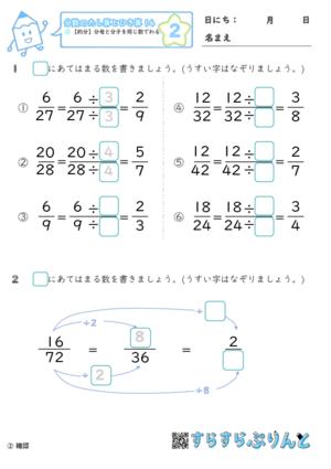 【02】約分:分母と分子を同じ数でわる【分数のたし算とひき算14】