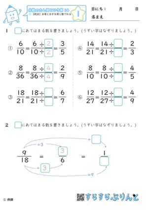 【01】約分:分母と分子を同じ数でわる【分数のたし算とひき算14】