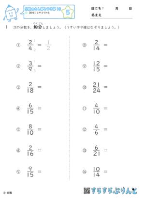 【05】約分:2や3でわる【分数のたし算とひき算15】