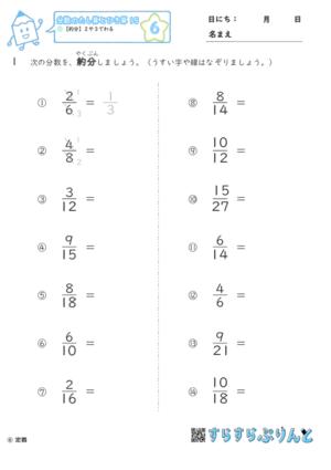 【06】約分:2や3でわる【分数のたし算とひき算15】