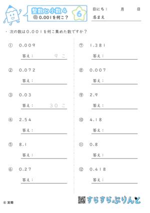 【06】0.001を何こ?