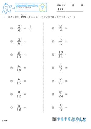 【07】約分:2や3でわる【分数のたし算とひき算15】