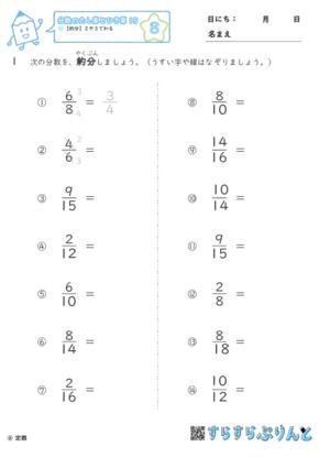 【08】約分:2や3でわる【分数のたし算とひき算15】