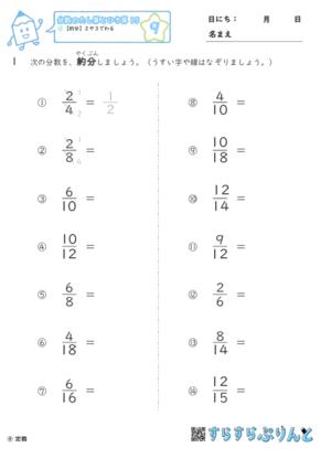 【09】約分:2や3でわる【分数のたし算とひき算15】