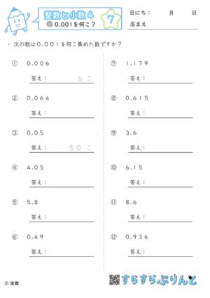 【07】0.001を何こ?
