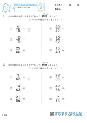 【03】約分:5や7でわる【分数のたし算とひき算16】