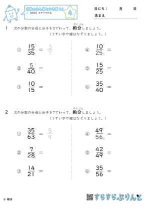 【04】約分:5や7でわる【分数のたし算とひき算16】