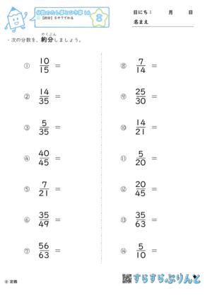 【08】約分:5や7でわる【分数のたし算とひき算16】