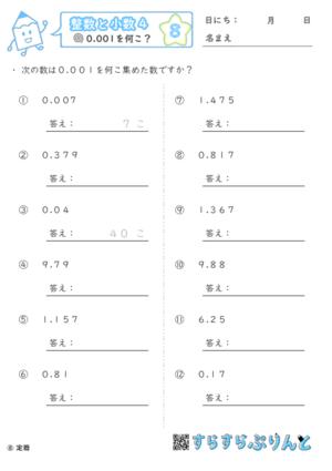 【08】0.001を何こ?