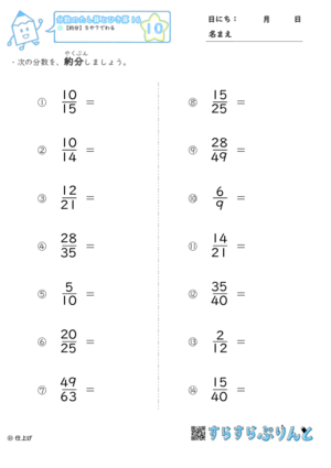 【10】約分:5や7でわる【分数のたし算とひき算16】