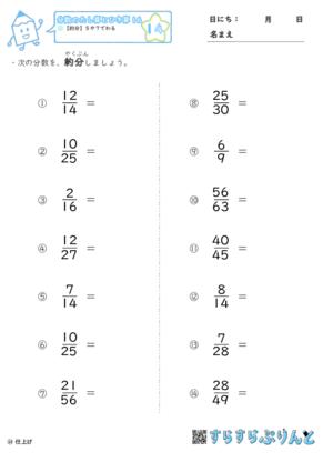 【14】約分:5や7でわる【分数のたし算とひき算16】