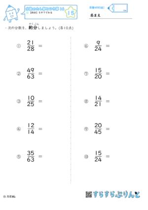【15】約分:5や7でわる【分数のたし算とひき算16】