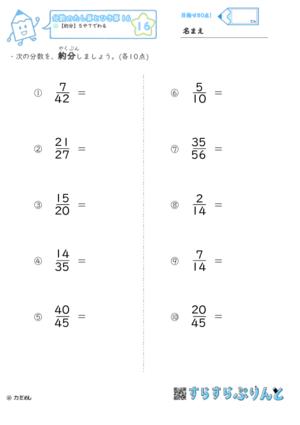 【16】約分:5や7でわる【分数のたし算とひき算16】