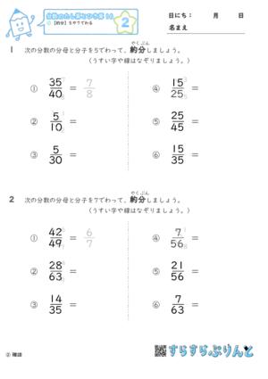 【02】約分:5や7でわる【分数のたし算とひき算16】
