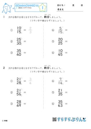 【01】約分:5や7でわる【分数のたし算とひき算16】