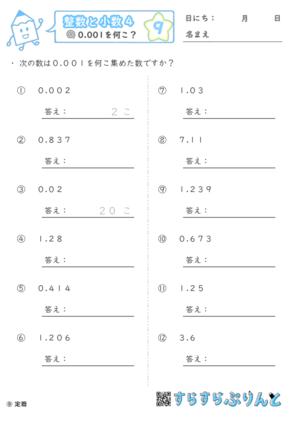 【09】0.001を何こ?