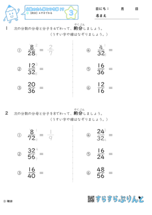 【03】約分:4や8でわる【分数のたし算とひき算17】