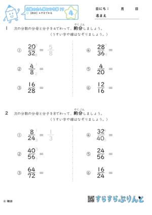 【04】約分:4や8でわる【分数のたし算とひき算17】