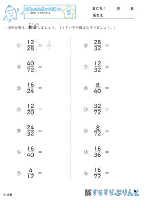 【05】約分:4や8でわる【分数のたし算とひき算17】