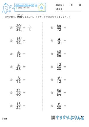 【06】約分:4や8でわる【分数のたし算とひき算17】
