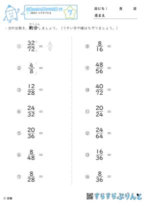 【07】約分:4や8でわる【分数のたし算とひき算17】