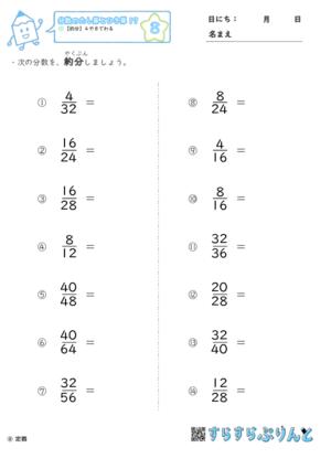 【08】約分:4や8でわる【分数のたし算とひき算17】