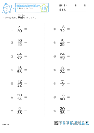 【10】約分:4や8でわる【分数のたし算とひき算17】