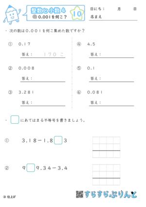 【10】0.001を何こ?