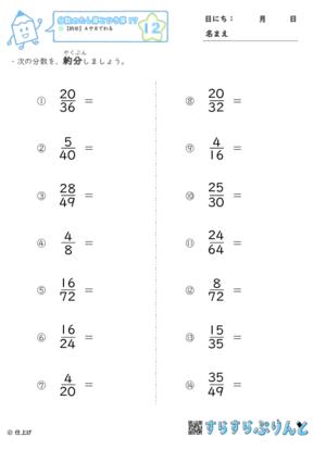 【12】約分:4や8でわる【分数のたし算とひき算17】