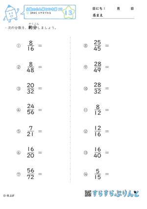 【13】約分:4や8でわる【分数のたし算とひき算17】