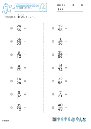 【14】約分:4や8でわる【分数のたし算とひき算17】